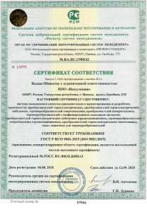 Certificate of conformance GOST ISO 9001-2015